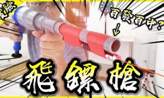 【胡子Huzi】空氣飛鏢槍!用這把來打鏢的話就能百發百中!?