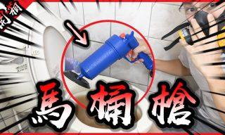【胡子Huzi】連通馬桶也能做成實驗影片!空氣通馬桶槍!