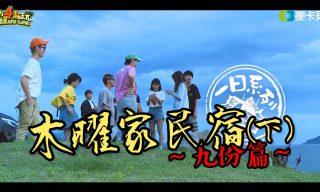 【木曜4超玩】木曜民宿-九份篇(下)<一日系列外傳>