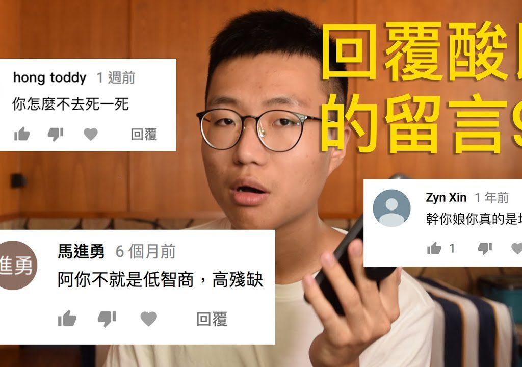 【黃大謙】網紅對決酸民 回覆酸民的留言第九集