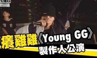 【WACKYBOYS 反骨男孩】台灣新說唱-《癢雞雞 Young GG》