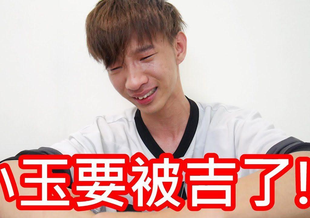 【小玉】影片慘遭�