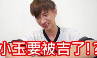 【小玉】影片慘遭下架 他要被吉了??
