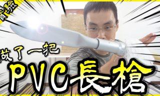 【胡子Huzi】這集做了PVC水管長槍! 矛盾大對決?