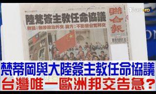【少康戰情室】梵蒂岡與大陸簽署協議!台灣唯一歐洲邦交告急?