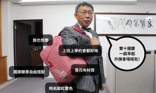 【FB熱門事件】國慶嗡嗡包備受關注 限量三千件