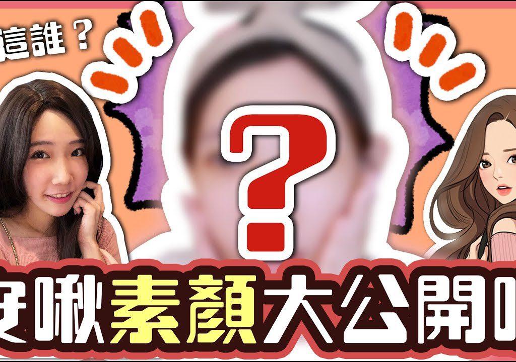 【安啾咪】素顏大公開!安啾妝前妝後差多少?