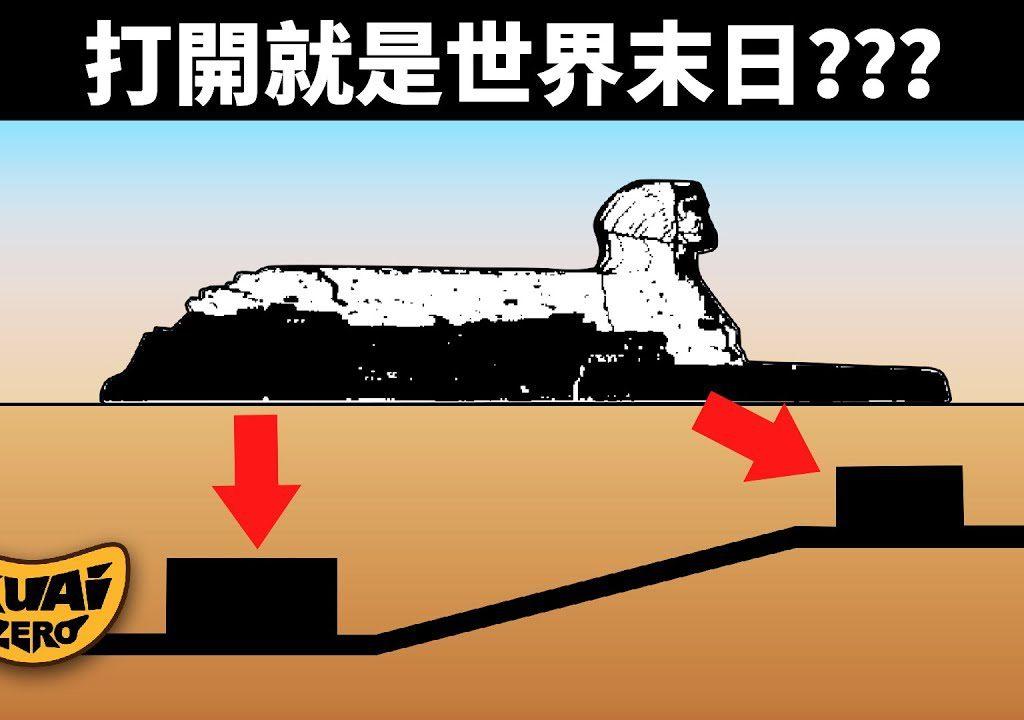 【KUAIZERO】金字塔與世界末日和火星人有關聯?