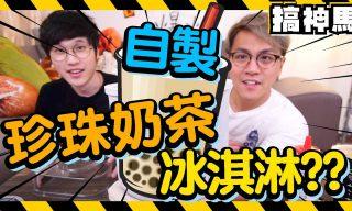 【搞神馬】馬田買了台冰淇淋機挑戰用珍奶做冰淇淋