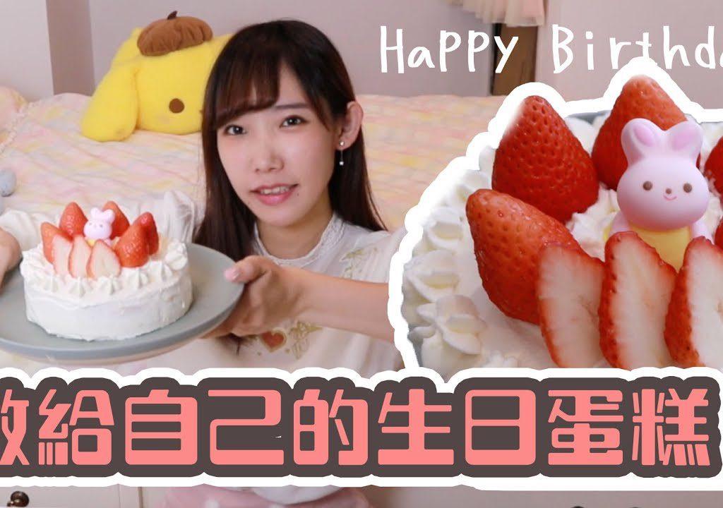 【安啾咪】做生日蛋糕給自己!26歲小感言