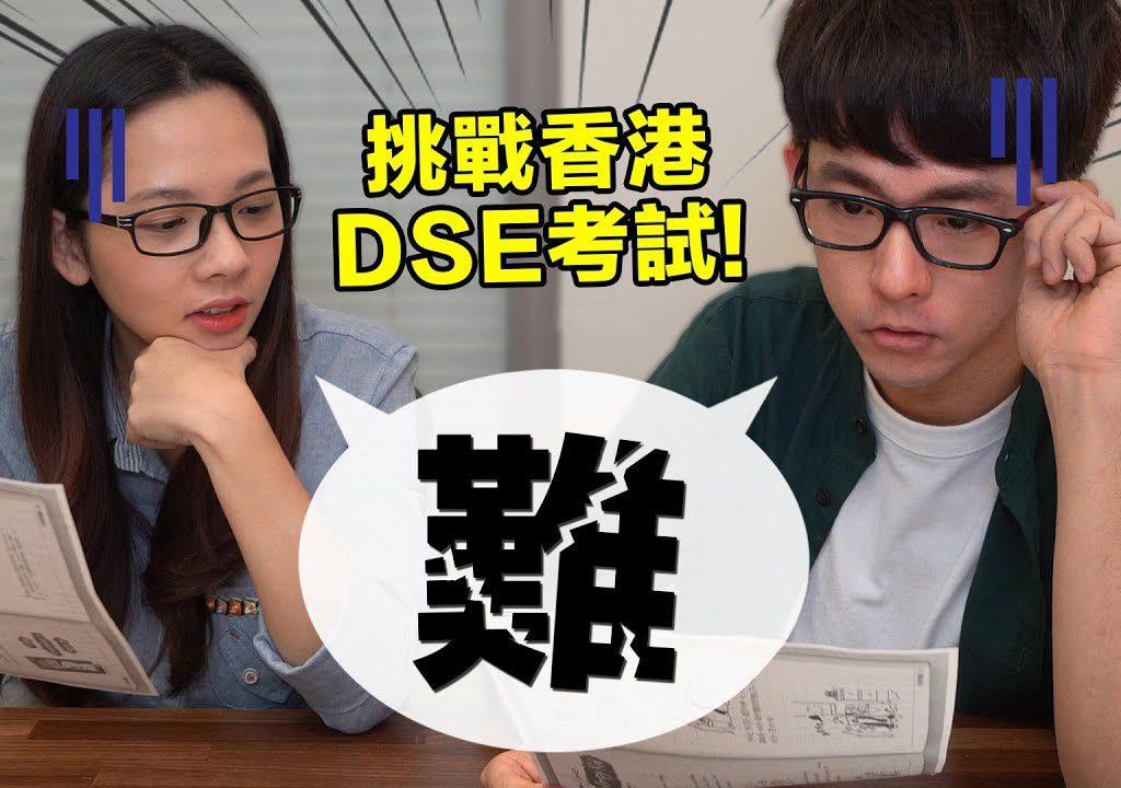 【阿滴英文】史上最難,阿滴與滴妹一同挑戰香港DSE