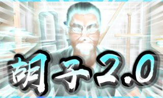 【胡子Huzi】胡子要做遊戲直播!頻道重大改版公告