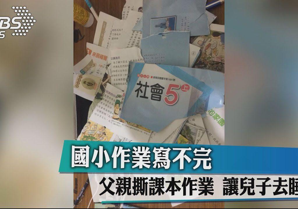 【TVBS NEWS】國小作業寫不完 悍爸怒撕課本讓兒子去睡
