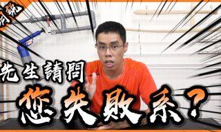 【胡子Huzi】為何他要Po出實驗失敗的影片呢?