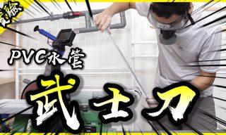 【胡子Huzi】挑戰製作PVC水管武士刀 結果卻…