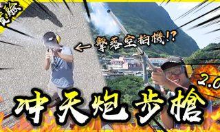 【胡子Huzi】沖天炮步槍2.0 與空拍機大師的對決
