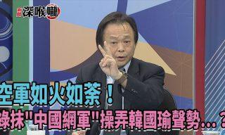 """【新聞深喉嚨】空軍如火如荼!綠抹""""中國網軍""""操弄韓國瑜聲勢?"""