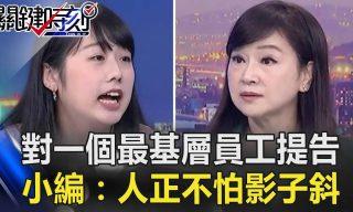 【關鍵時刻】被DPP全力針對,韓國瑜小編道人正不怕影子斜!
