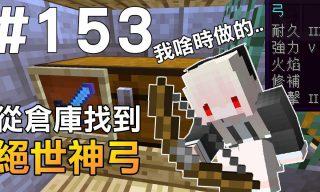 【 紅月】Minecraft-竟然從倉庫找到了一把絕世神弓?