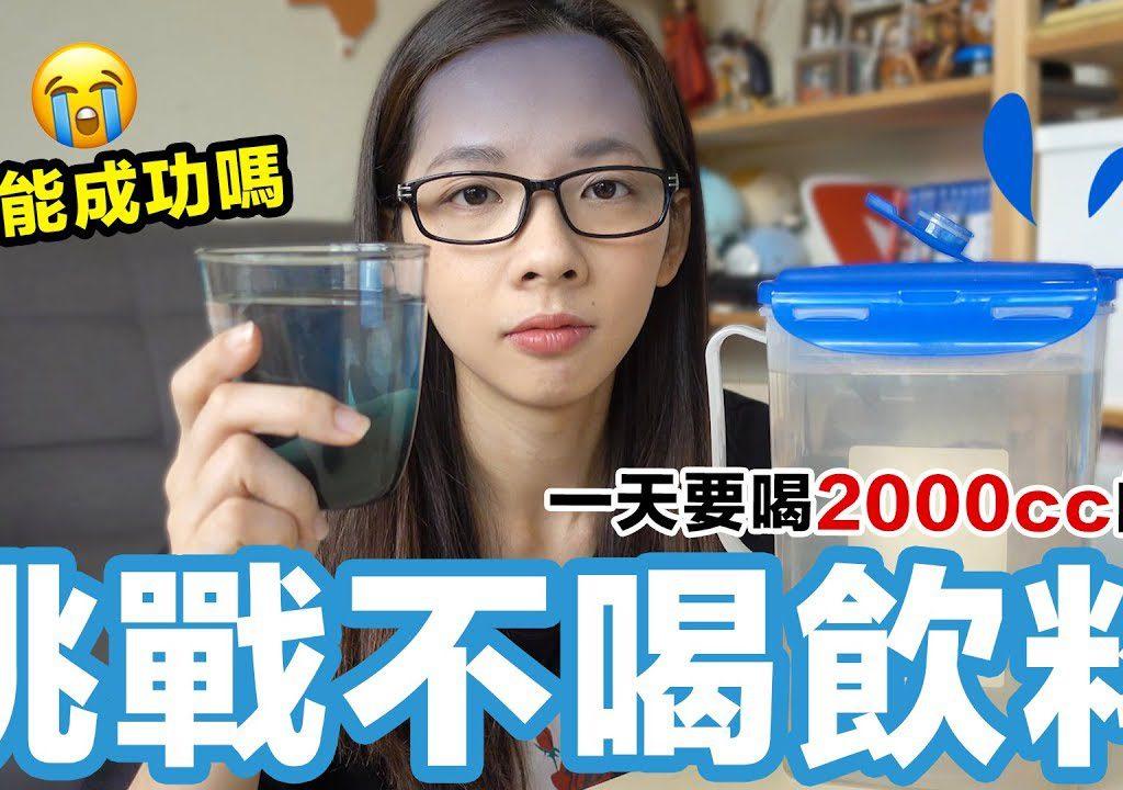 【滴妹】挑戰一個禮拜不喝飲料只喝水的滴妹!!!