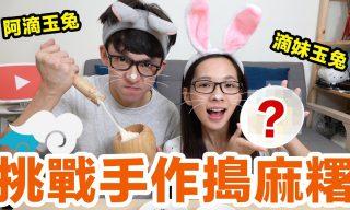 【滴妹】玉兔Cosplay 滴妹的麻糬DIY初體驗