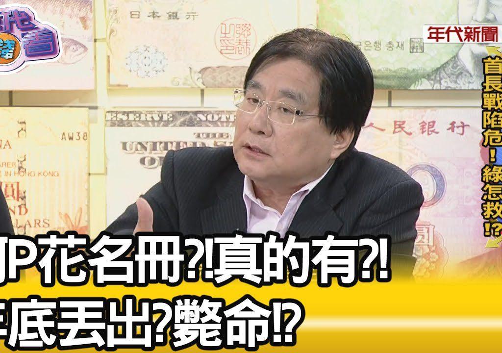 【年代向錢看】大選將至頻傳抹黑 楊憲宏遭主持人洗臉?