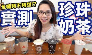 【滴妹】實測六家全糖珍奶,究竟哪家最好喝呢?
