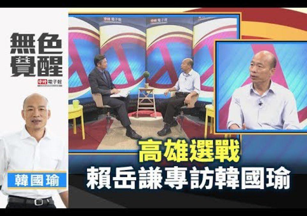 【無色覺醒】高雄選戰賴岳謙專訪韓國瑜