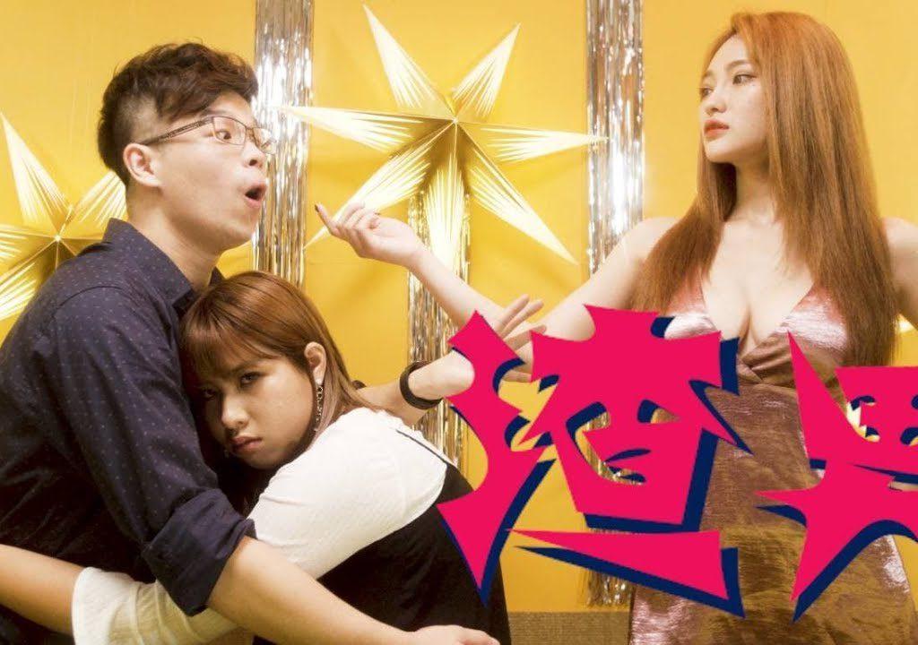 【 小玉】送給劈腿垃圾的一首歌?!Offical MV
