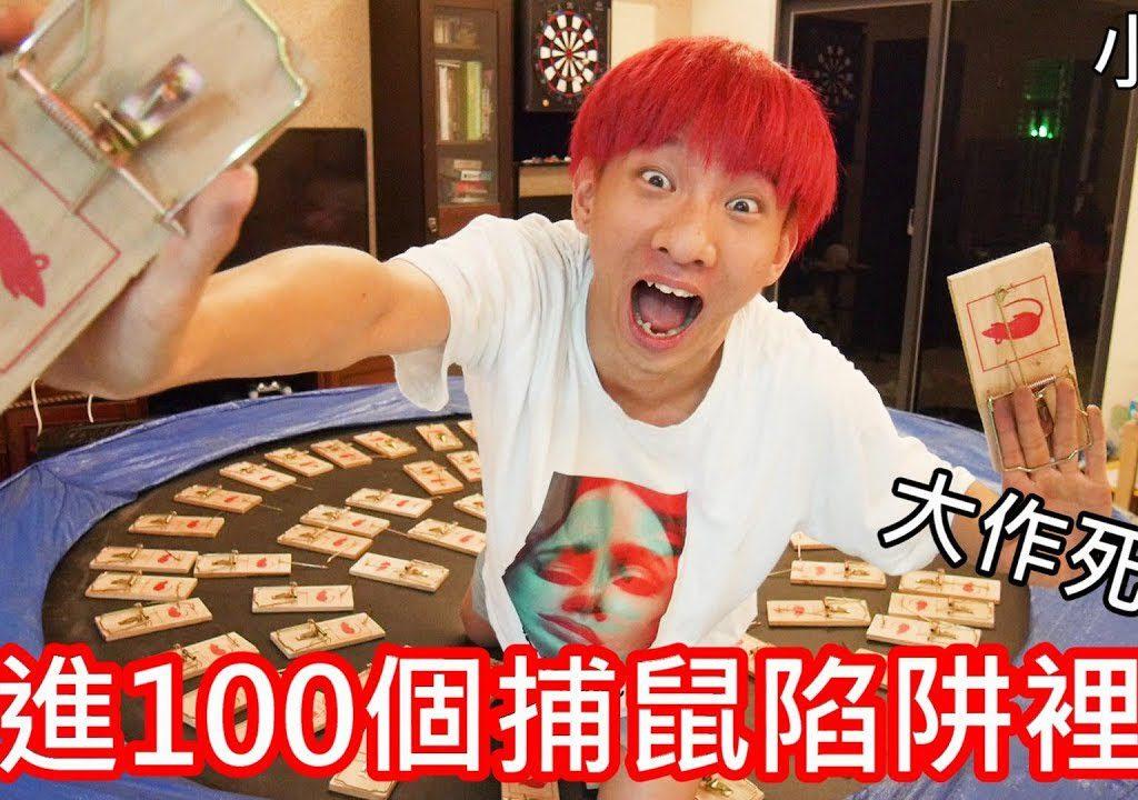 【 小玉】跳進100個捕鼠夾的跳床裡!!!!