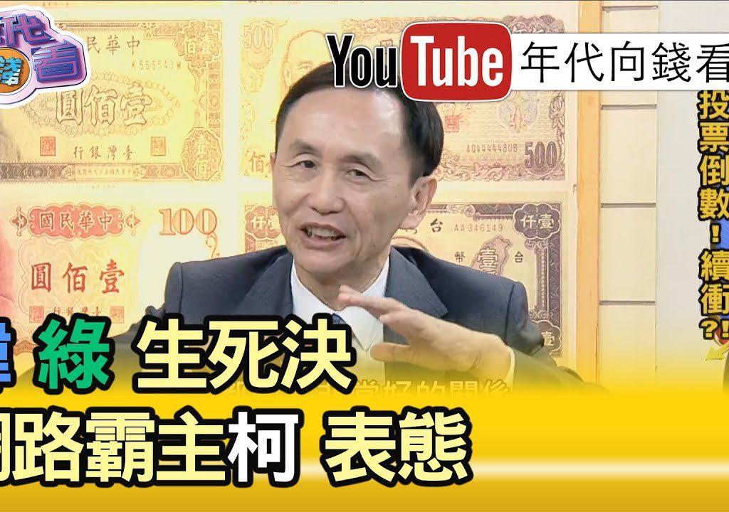 【年代向錢看】韓邁高雄政見!選民埋單,高雄變天?!