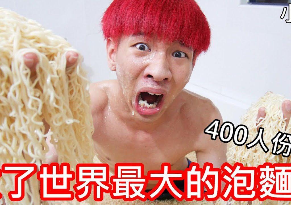 【小玉】400人份 !用浴缸煮泡麵,做了世界最大的泡麵!?