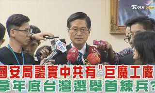 【少康戰情室】國安局證實有「巨魔工廠」拿年底台灣選舉首練兵?