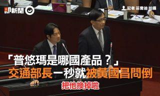 【即新聞】交通部長一秒被黃國昌問倒,不知道普悠瑪哪國賣的?