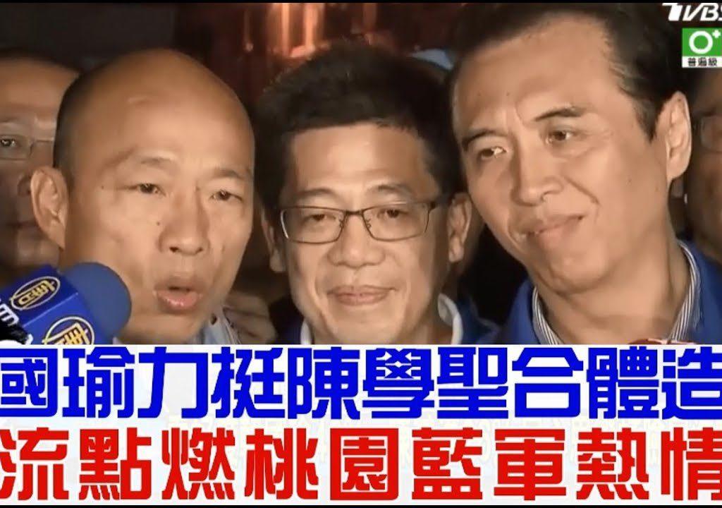 【少康戰情室】韓國瑜力挺陳學聖合體造勢 點燃桃園藍軍熱情