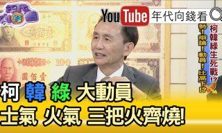 【年代向錢看】首長戰勝負在高雄?丁民調幾追平柯?!