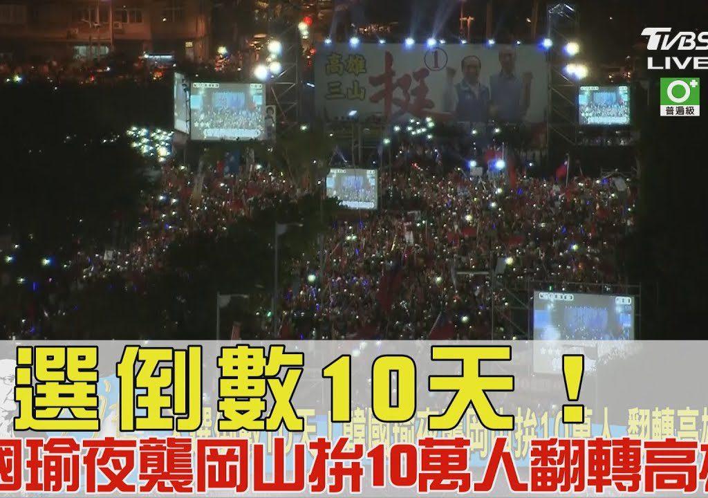 【少康戰情室】大選倒數10天!韓國瑜拚10萬人翻轉高雄?