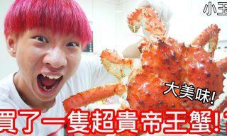 【小玉】超貴帝王蟹一隻竟然要15000元!?
