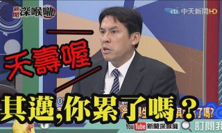 【新聞深喉嚨】陳其邁小學生式吵架,令眾人驚呆