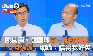 【即新聞】高雄世紀之辯.陳其邁、韓國瑜交互強攻