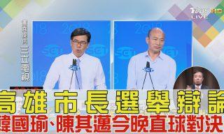 【少康戰情室】高雄世紀辯論.陳韓直球對決
