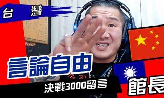 【館長成吉思汗】為台灣尊嚴而戰,對決三千中國留言