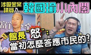 【館長】對於韓國瑜小內閣人選涉詐欺感到不滿!