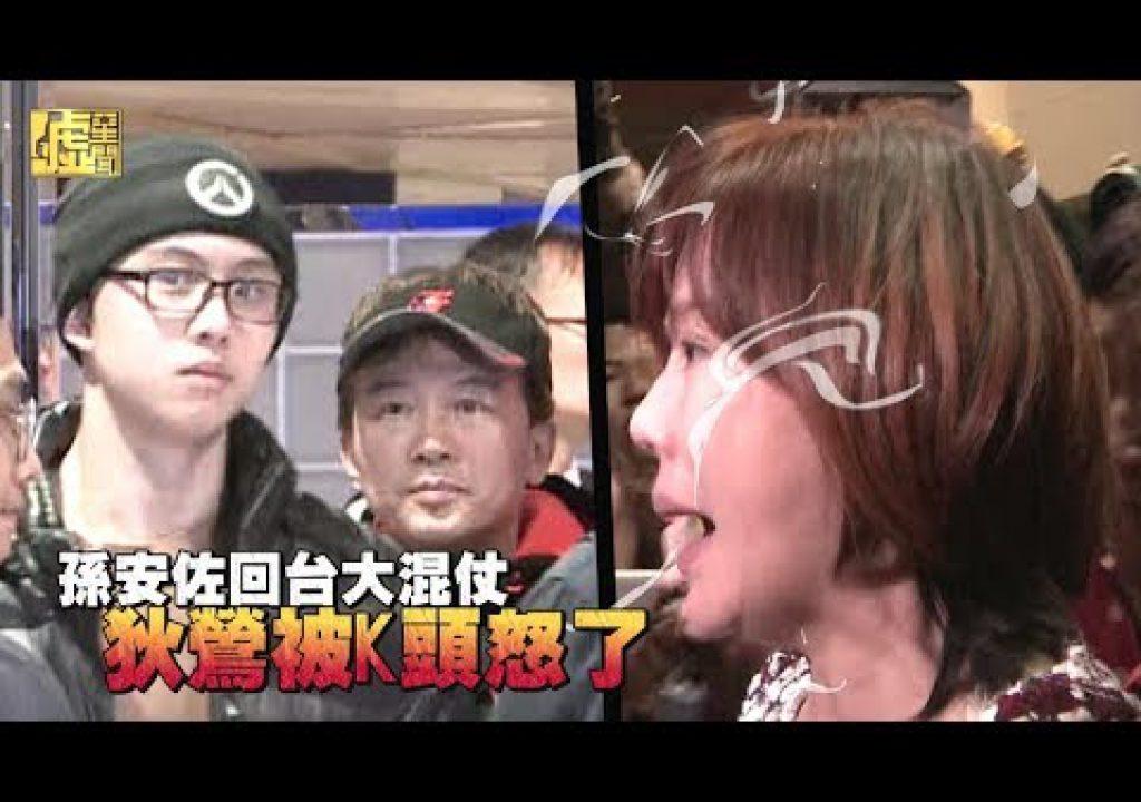 【噓!星聞】孫安佐回台大亂鬥.狄鶯被K頭後爆氣