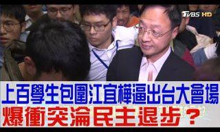 【少康戰情室】上百學生包圍江宜樺逼出台大會場  民主退步的前兆?