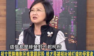 【PTT熱門事件】徐佳青:向來都是柯文哲欠民進黨的.網友罵不知悔改