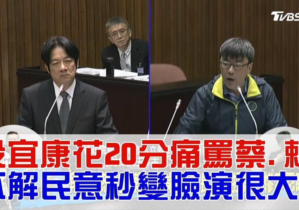 【少康戰情室】段宜康花20分鐘痛罵蔡、賴.民進黨內鬨?