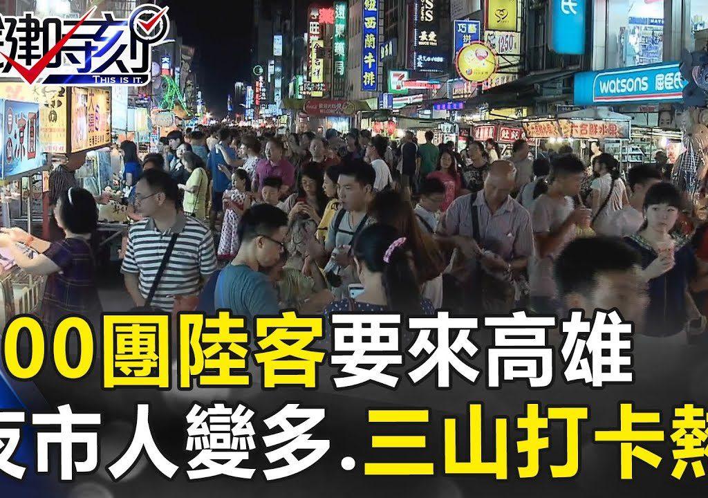 【關鍵時刻】韓國瑜當選後陸客進得來.高雄發大財?