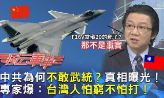【風云軍事】中共為何不敢武統?專家爆:台灣人怕窮不怕打!