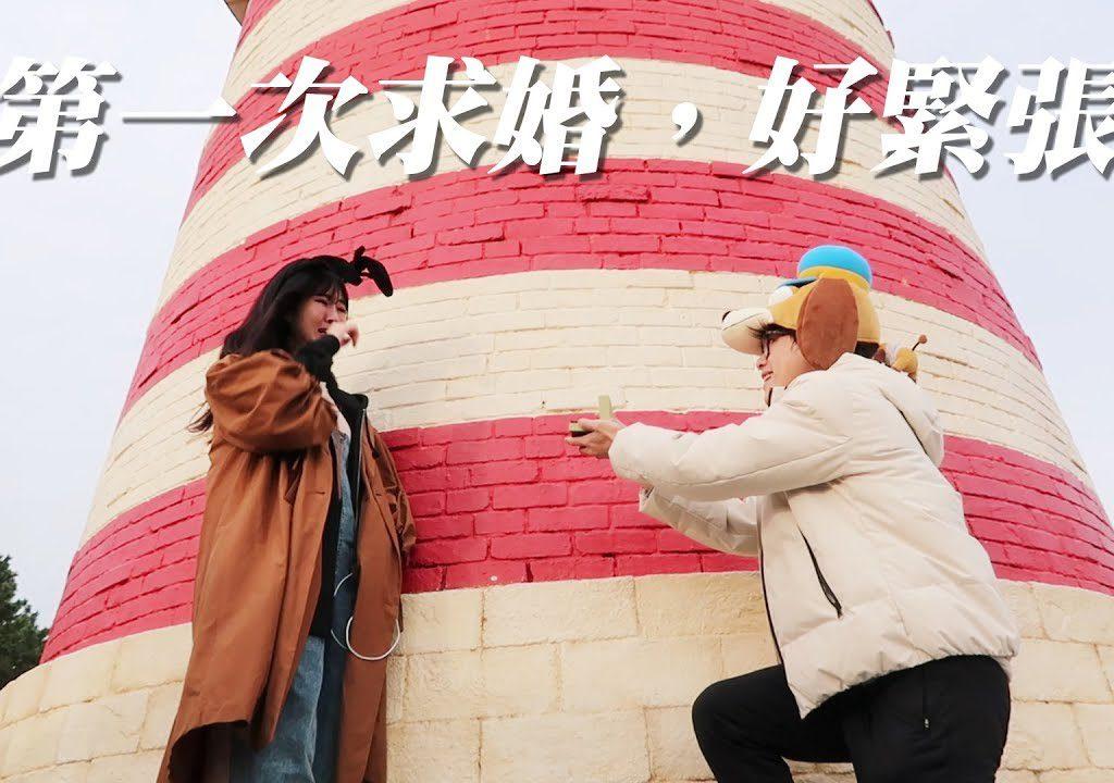 【How Fun】HOWHOW終於向阿福求婚啦!超感人